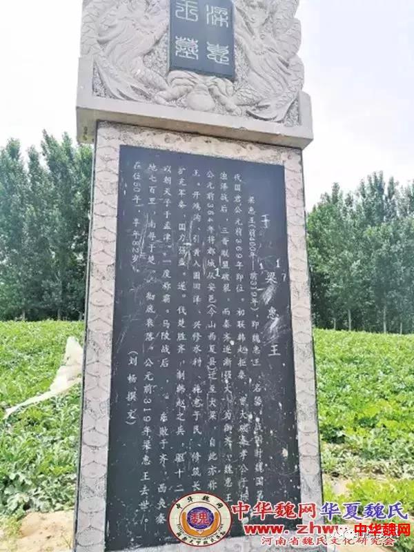探访中牟县官渡镇韩庄村梁惠王墓
