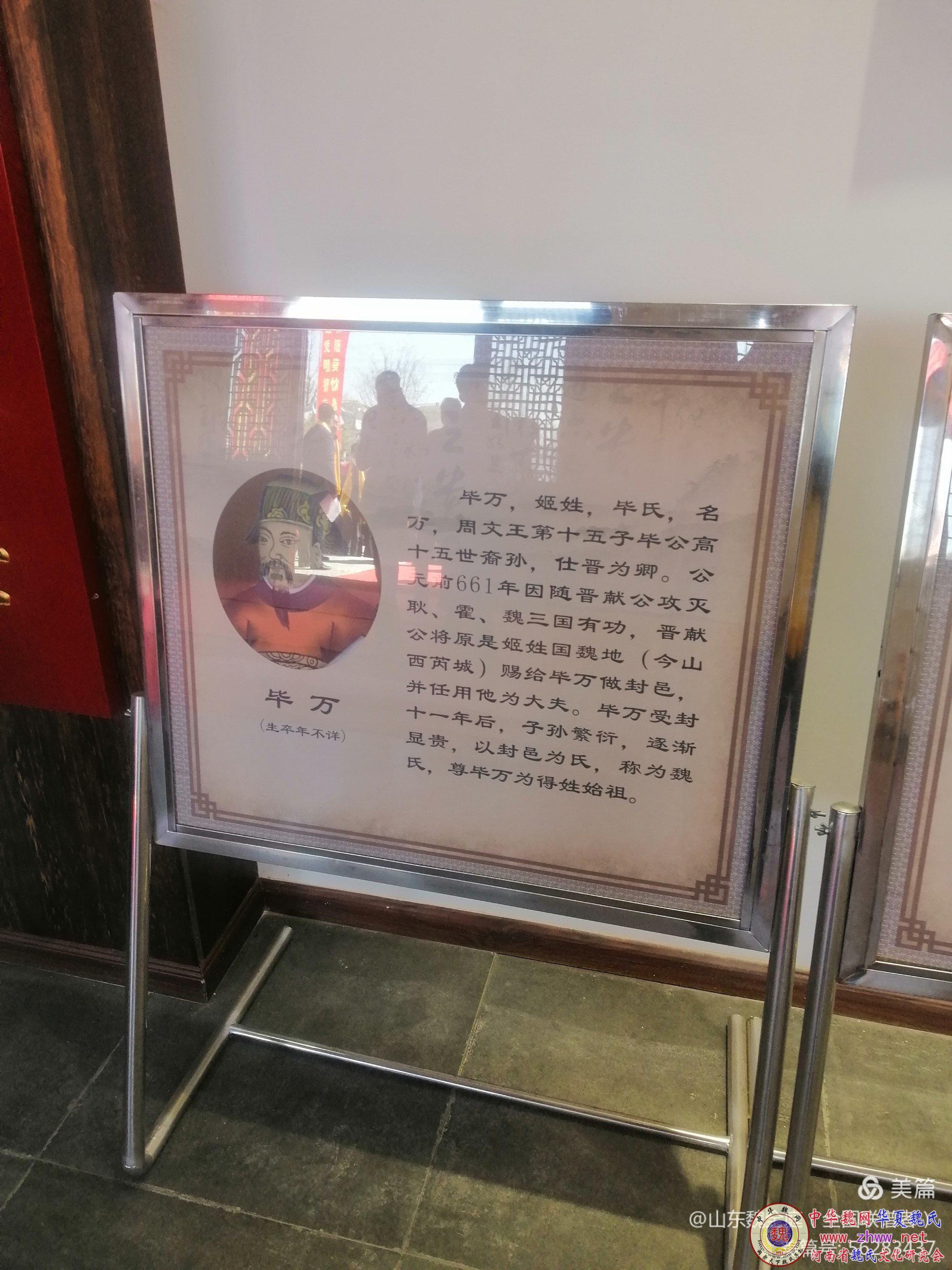 参加睢宁魏氏清明祭祖暨宗祠落成庆典