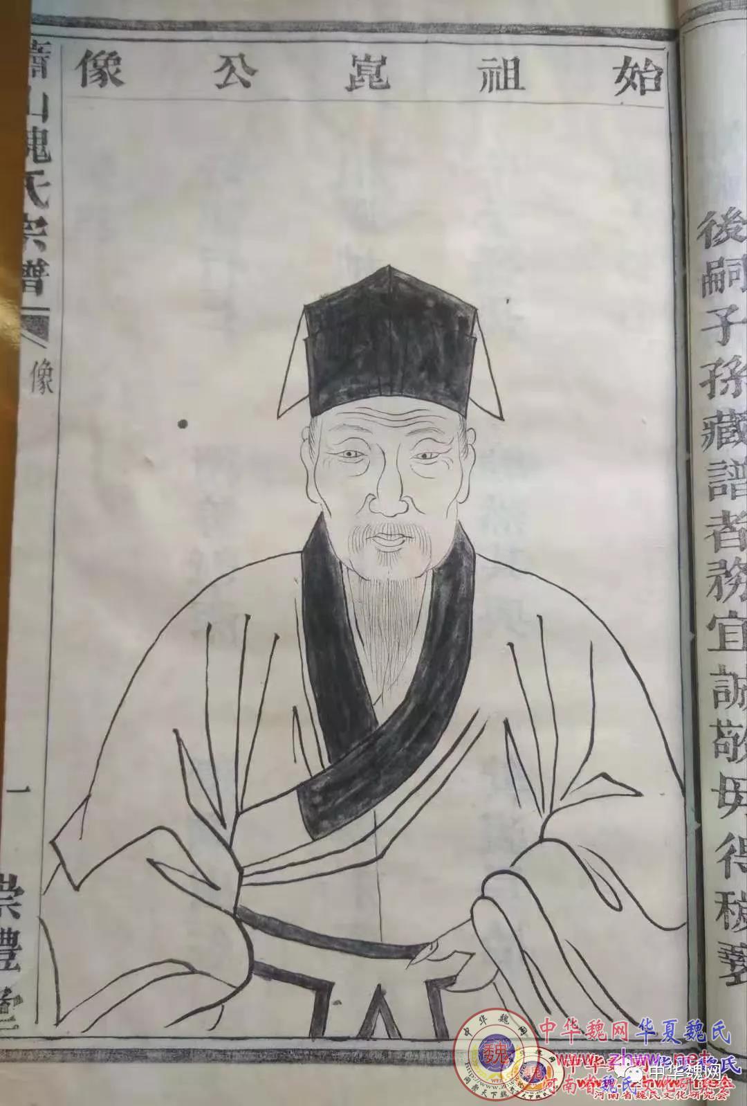 萧山魏氏宗谱(光绪戊子年续修)
