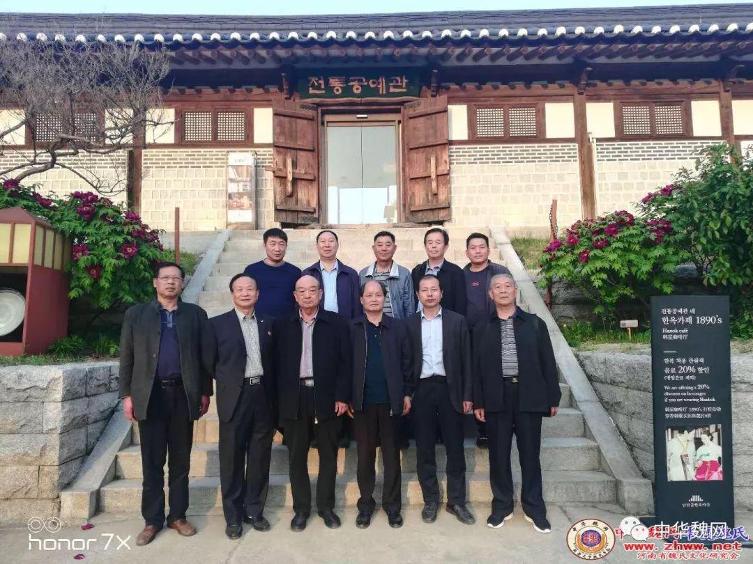 河南魏姓文化研究会代表团成功访问韩国