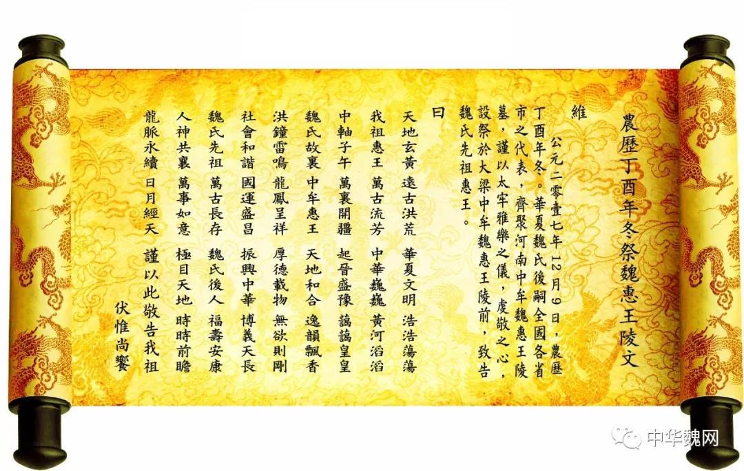 农历丁酉年冬祭魏惠王陵文