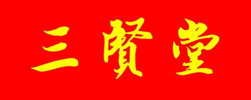 关于设立南阳魏氏堂号《三贤堂》的倡议