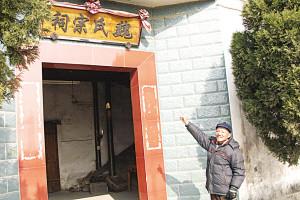 南京高淳魏氏宗祠