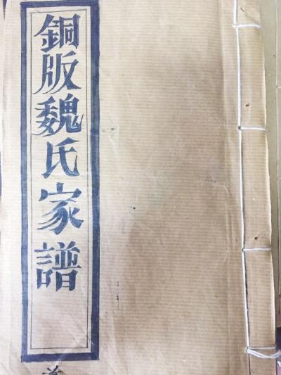 大唐名相魏征后人生活在扬州曾用唐伯虎字画保下铜版家谱