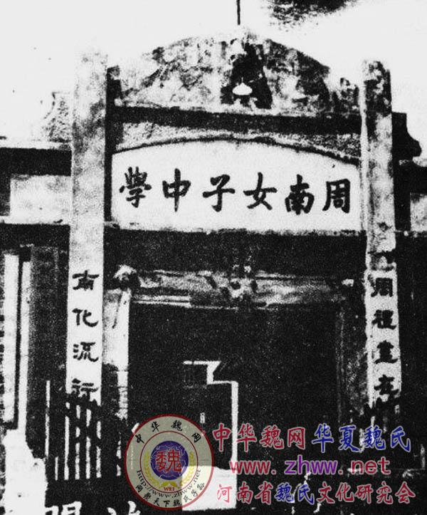 魏源、魏光焘、魏定南和隆回魏氏家族